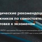 Подготовка к ГИА 2020