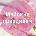 Режим работы в мае