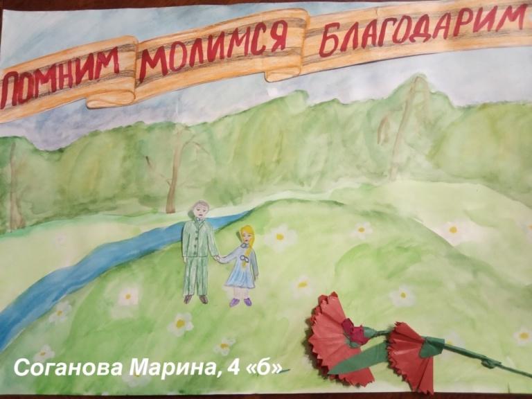 Соганова Марина 4Б
