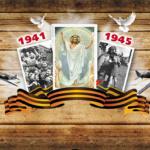Пасха 1945 года — Победа