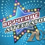 Вручение аттестатов 2020 — 11 класс
