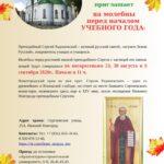 Новости Нижегородской епархии