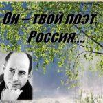 Поэтический вечер: юбилей Николая Рубцова